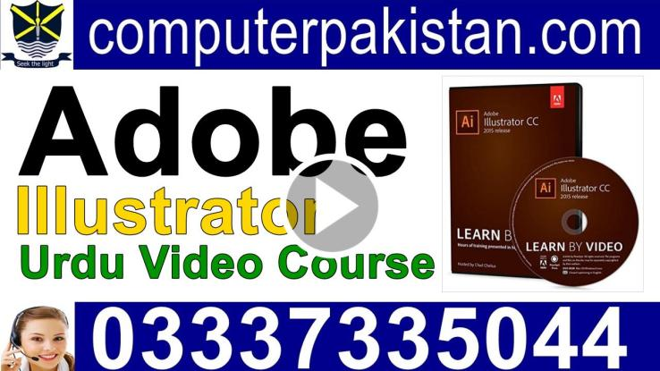 adobe illustrator tutorials for beginners in Pakistan