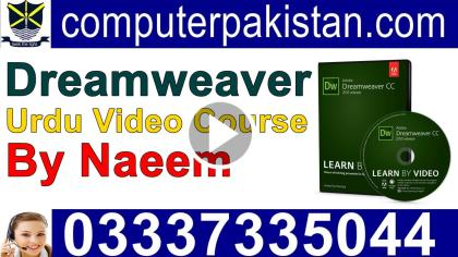 Dreamweaver Website Design Tutorial for Beginners in Urdu