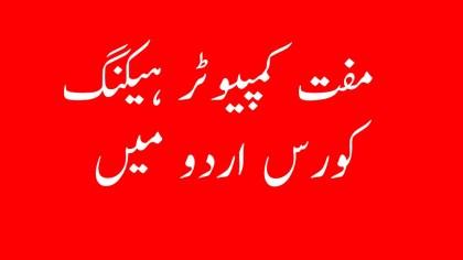 Computer Hacking Course in Urdu Online Free Download