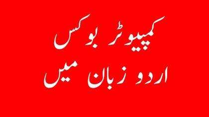 Urdu Books Free Download   Computer Science Books