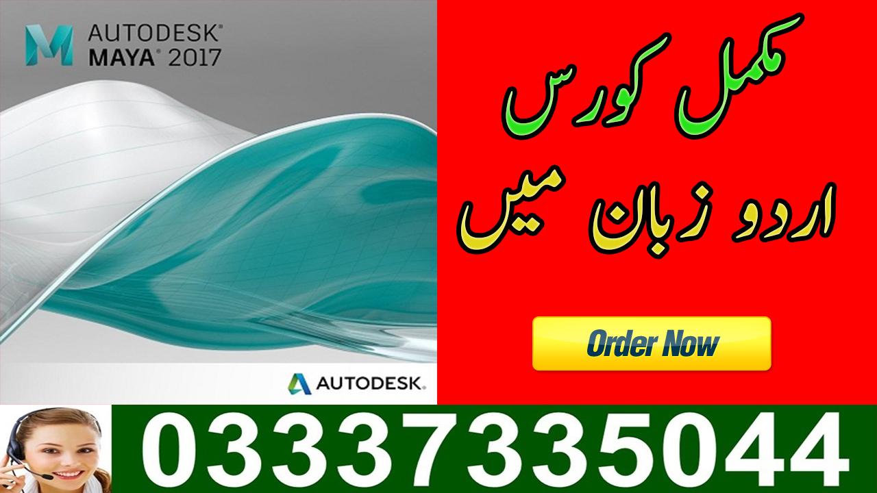 Autodesk maya video tutorials for beginners free download autodesk maya video tutorials for beginners free download computerpakistancomputerpakistan baditri Image collections