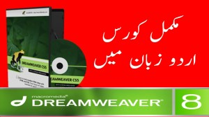 Dreamweaver Download Free Software + Urdu Videos