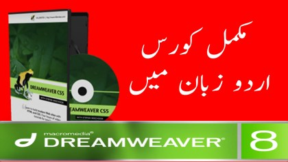Dreamweaver Download Free Software + Urdu Videos