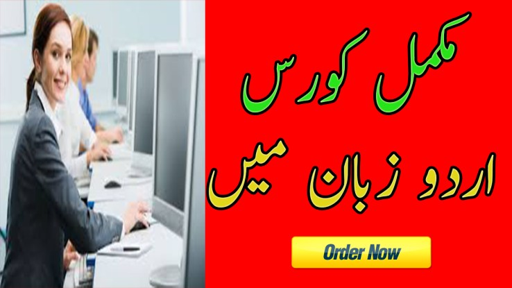 Learn Computer Courses Online For Free In Urdu