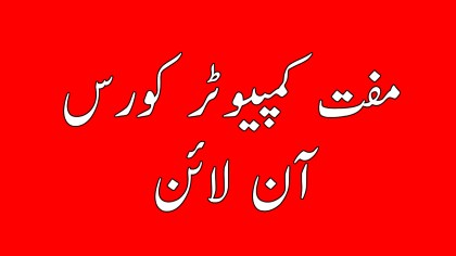 Urdu Courses Online Free for Beginners