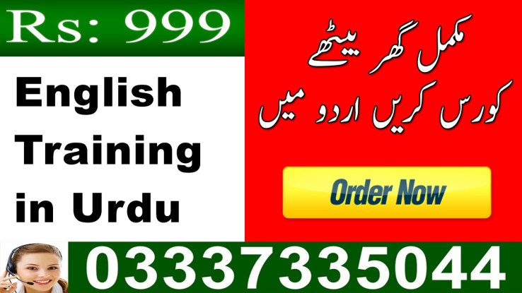 How to Learn English Language at Home Free in Urdu in Pakistan