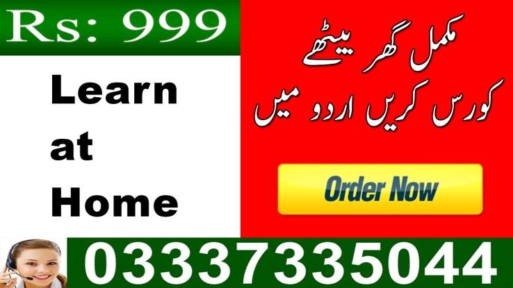 download free video training courses in Urdu
