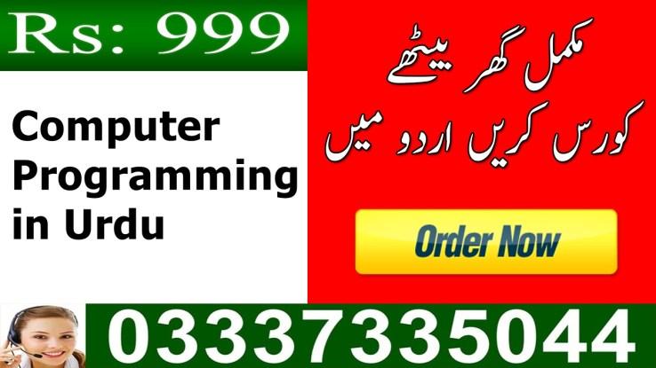 Free Online Computer Programming Courses for Beginners in Urdu
