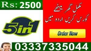 5 in 1 Graphics Design Urdu Video Training Course in Urdu