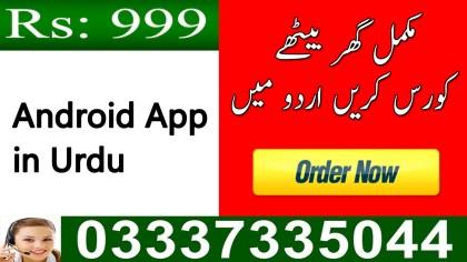 Android App Development Course Free Online in PAksitan