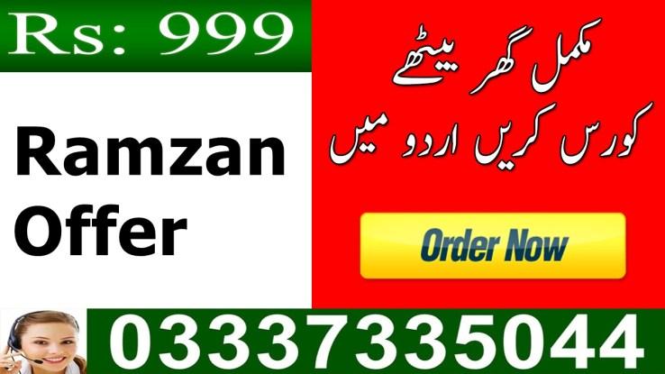 Computer Classes Online - Learn IT Training Courses in Urdu in Pakistan