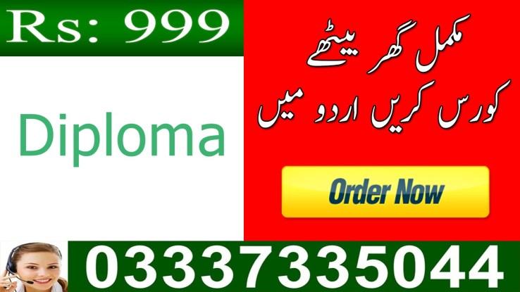High School Diploma in Pakistan in Urdu