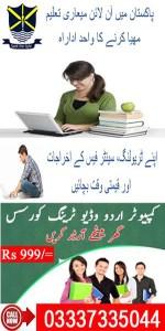 Online Urdu Course in Pakistan
