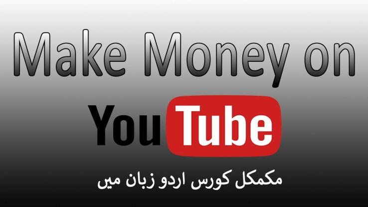 Make Money on YouTube - Urdu Hindi Video Training Course in Urdu
