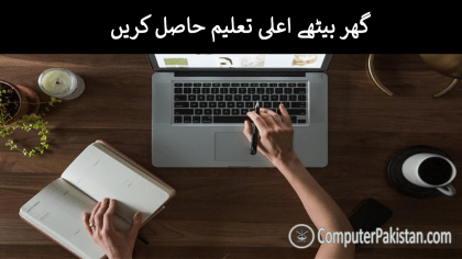 Learn Computer with Online Urdu Courses in Pakistan