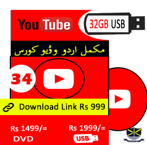 Learn YouTube Urdu Video Training Course in Pakistan
