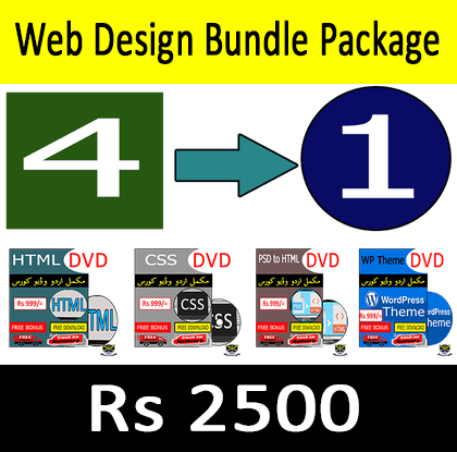 Web Design Bundle Package