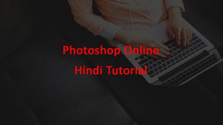 Adobe Photoshop 7.0 Online Hindi Tutorial