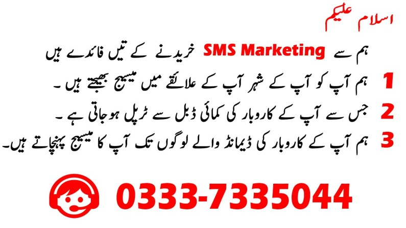 SMS Marketing features new updated in Pakistan