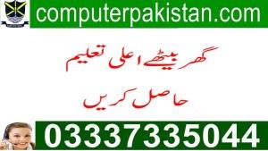 Academy of Computer Education Online in Pakistan