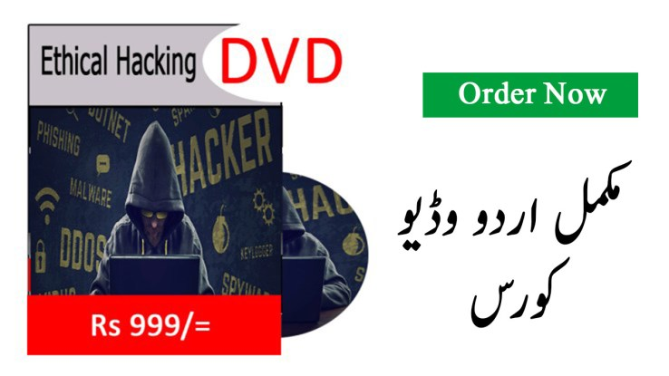 Ethical Hacking Video Tutorial in Urdu Free Download in Pakistan