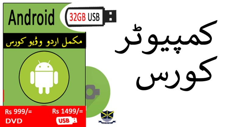 List of Computer Courses in Pakistan for Students Full