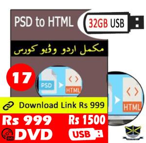 PSD to HTML Conversion Video tutorial in Urdu