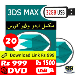 3D MAX Tutorials in Urdu - Online Course