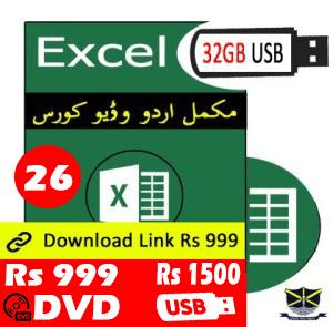 Excel Video Tutorial in Urdu - Online Course