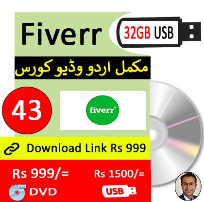 fiverr course in urdu in pakistan