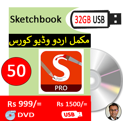 Sketch Book training course
