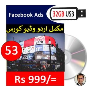 Facebook Ads Courses