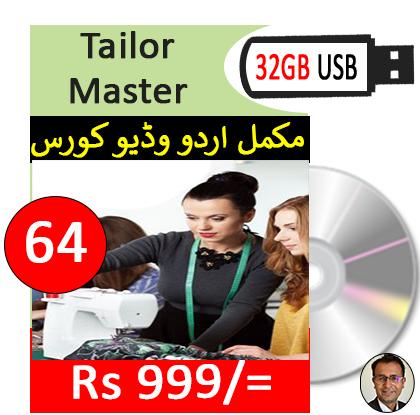Tailor Master in urdu