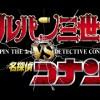 名探偵コナンVSルパン三世TVスペシャル!ネタバレと最後ラスト結末!