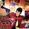 ルパン三世VS名探偵コナン The Movieネタバレ!犯人と最後ラストの結末!