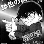 名探偵コナン「緋色シリーズ」のネタバレ!赤井秀一神回、復活劇に迫る