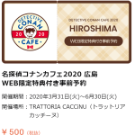 【コナンカフェ】2020年in広島のリアルレポ!混み具合や営業時間は?