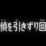 979話『探偵を引きずり回す』のネタバレ/声優/感想!個人的な評価やTwitterの反応は?