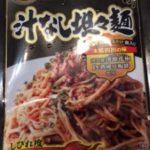 【料理】アライドコーポレーション社の調味料で、おうちで即席異国料理!