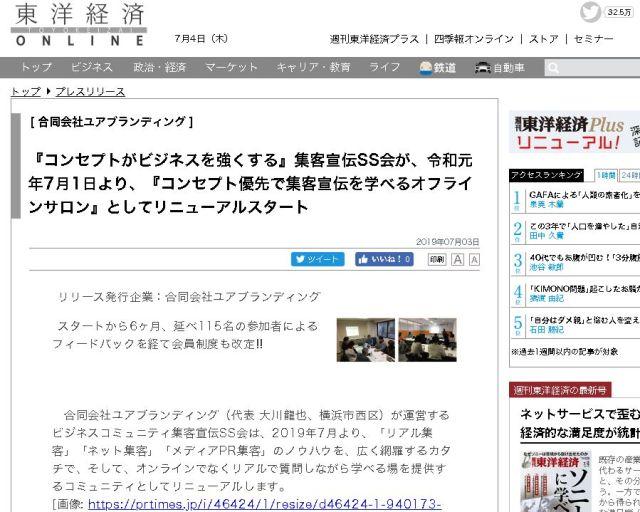 【お知らせ】集客宣伝SS会が、東洋経済を始めとする多数のメディアに掲載されました!