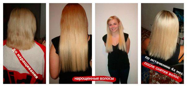сожалению, волосы после снятия нарощенных волос фото результате получился пикантный