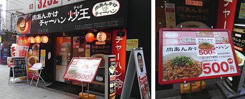 肉あんかけチャーハン炒王