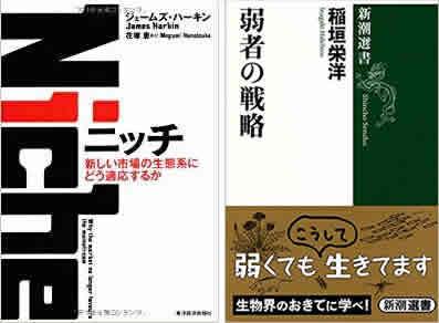 「ニッチ」ジェームスハーキン+「弱者の戦略」稲垣栄洋