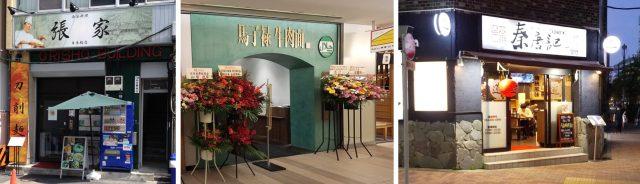 刀削麺(日本橋)、蘭州牛肉麺(東京駅)、ビャンビャン麺(新川)