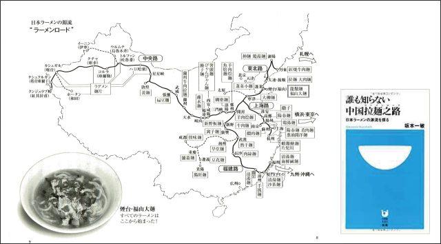 誰も知らない中国拉麺之路