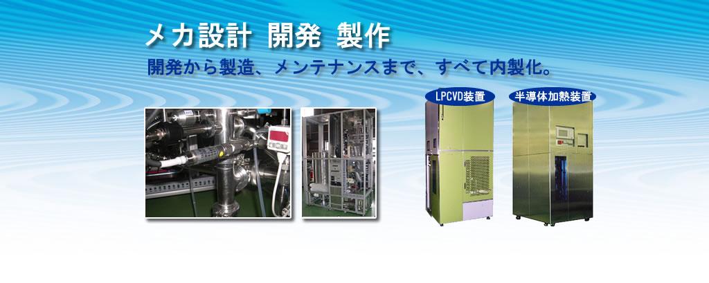 メカ設計から開発、製造、メンテナンスまで内製化。PLCの制御プログラムも開発しています。