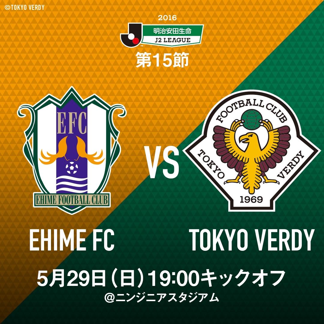 第15節 vs愛媛FC(A)プレビュー~今年こそ鬼門突破へ~