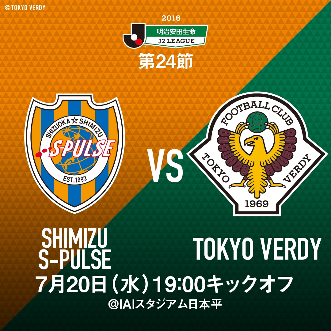 【Preview】やりきる、それだけ~第24節vs清水エスパルス(A)~