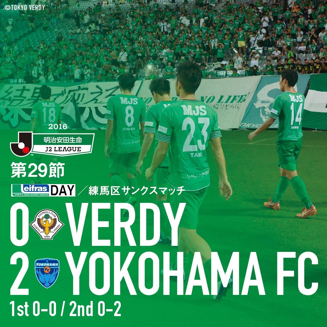 【Result】普通に負けた~第29節vs横浜FC(H)~