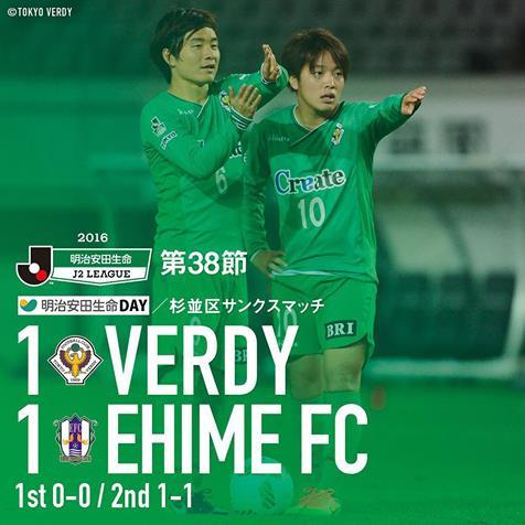 【Result】妥当な引き分け~第38節vs愛媛FC(H)~